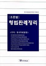 형법판례정리(조문별)