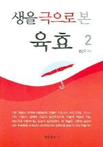 생을 극으로 본 육효 2