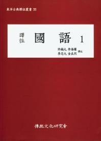 역주 국어. 1