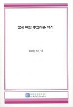 2010 북한 종교자유 백서