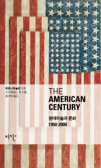 The American Century(아메리칸 센추리)