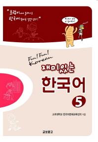 재미있는 한국어. 5(Student Book+Audio 1CDs)