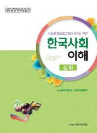 사회통합프로그램(KIIP)을 위한 한국사회 이해(심화)