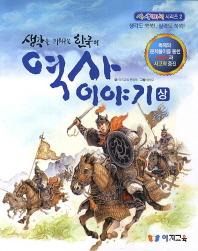 생각을 키워주는 한국의 역사이야기(상)