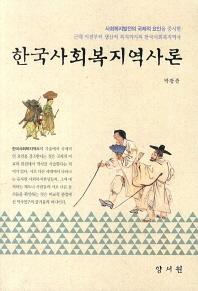 한국사회복지역사론