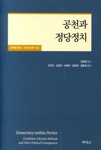 공천과 정당정치