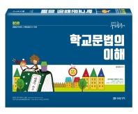 전공국어 학교문법의 이해(2022)