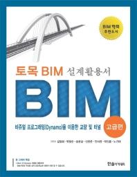 토목 BIM 설계활용서: BIM(고급편)
