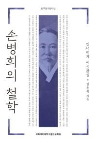 손병희의 철학: 인내천과 이신환성
