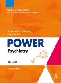 파워 정신의학(Power Psychiatry)
