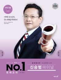 No.1 고등 수학 가형 신승범 파이널 모의고사(3회분)(2019)(봉투형)