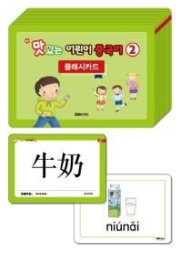 New 맛있는 어린이 중국어 2단계 플래시카드