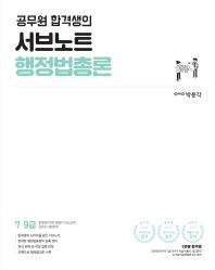 공무원 합격생의 서브노트 행정법총론