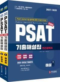 민간경력자 PSAT 8개년 기출해설집 해설편+문제편 세트(2021)