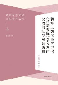 조선왕조 한어학습서《역어유해》(수사본)의 중국어 어휘와 대응 말뭉치
