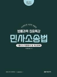 KG에듀원 채움팀 법률과목 집중특강 민사소송법