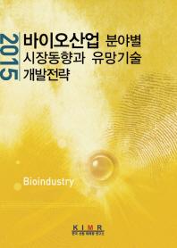 바이오산업 분야별 시장동향과 유망기술 개발전략(2015)