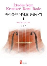 바이올린 에튀드 연습하기. 1: 크로이쳐 돈트 로드