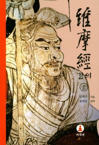 유마경 강의(중)