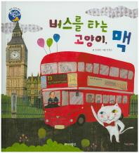 버스를 타는 고양이, 맥