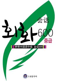 드림중국어 중급 회화 600