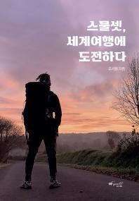스물셋, 세계여행에 도전하다