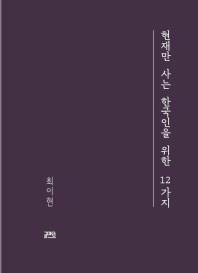 현재만 사는 한국인을 위한 12가지