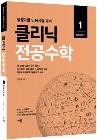 클리닉 전공수학. 1: 실해석학 편(2022)