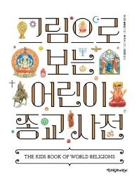그림으로 보는 어린이 종교 사전