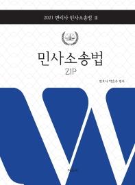 민사소송법 ZIP(2021)