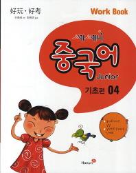 쎄쎄니 중국어 Junior Work Book(기초편). 4