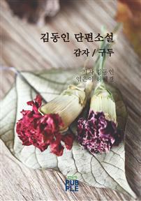 김동인 단편소설