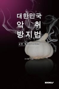 대한민국 악취방지법 : 교양 법령집 시리즈