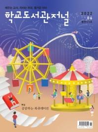 학교도서관저널(2021년 6월 통권114호)
