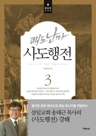 쾌도난마 사도행전 3 (개정판)