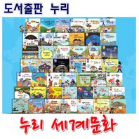 누리세계문화/전47권(나라권38권.주제권12권)/최신간 정품새책