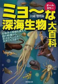 ミョ~な深海生物大百科 オ-ルカラ- 生物界の常識を變えた謎の新種から,巨大なモンスタ-,生きた化石まで