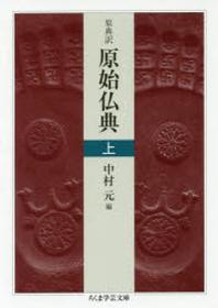原始佛典 原典譯 上