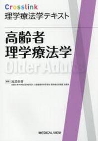 高齡者理學療法學
