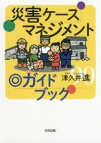災害ケ-スマネジメント◎ガイドブック