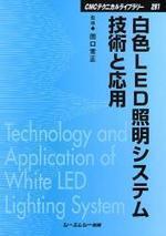 白色LED照明システム技術と應用 普及版