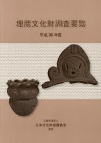 埋藏文化財調査要覽 平成30年度