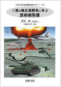 ソ連の核兵器開發に學ぶ放射線防護