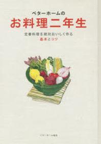 ベタ-ホ-ムのお料理二年生 定番料理を絶對おいしく作る基本とコツ