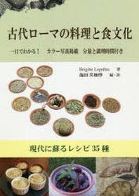 古代ロ-マの料理と食文化 現代に蘇るレシピ35種 一目でわかる!カラ-寫眞揭載分量と調理時間付き