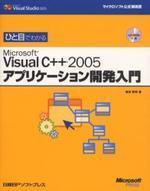 ひと目でわかるMICROSOFT VISUAL C++ 2005アプリケ―ション開發入門