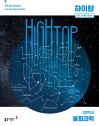 High Top(하이탑) 고등 통합과학(2021)