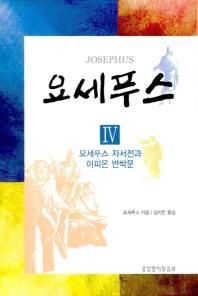 요세푸스. 4: 자서전과 아피온 반박문