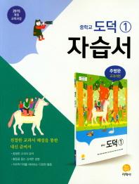 중학교 도덕1 자습서(추병완 교과서편)(2020)