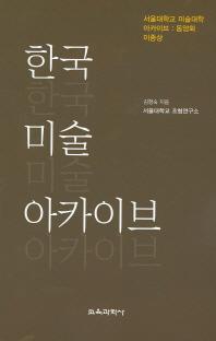 한국 미술 아카이브(서울대학교 미술대학 아카이브: 동양화 이종상)
